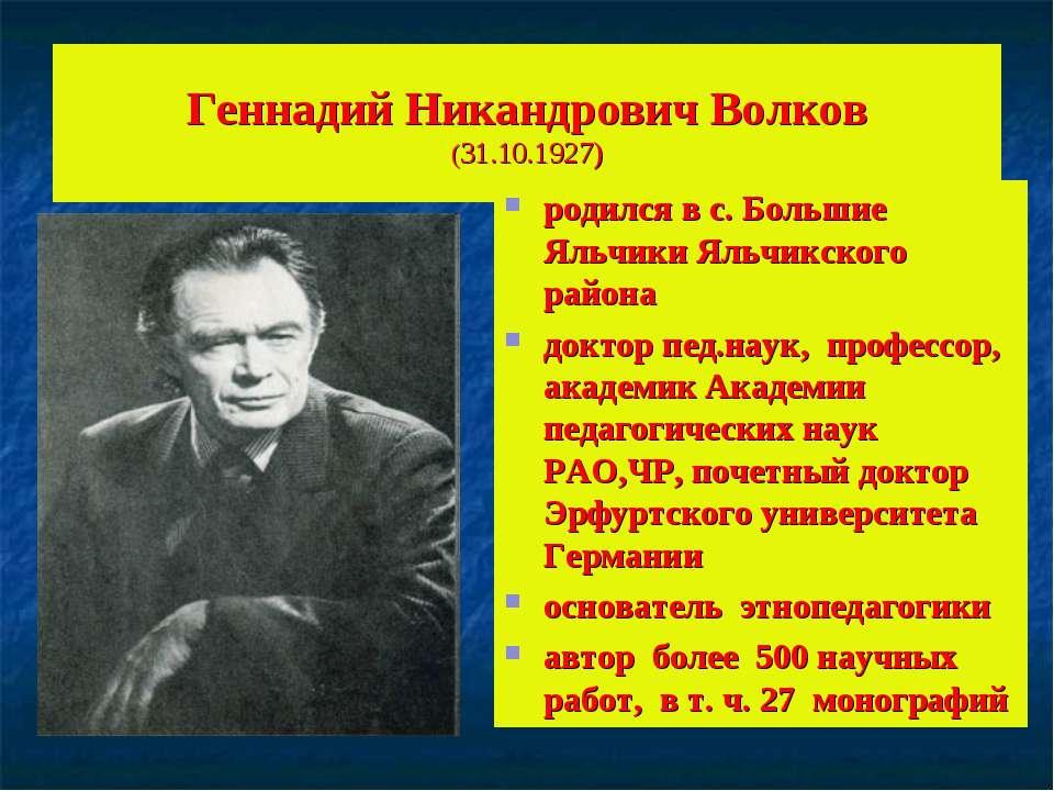 Геннадий Никандрович Волков (31.10.1927) родился в с. Большие Яльчики Яльчикс...