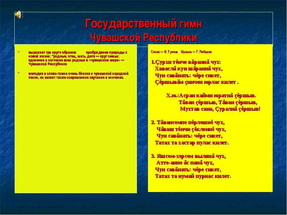 Государственный гимн Чувашской Республики Слова — И. Тукташ Музыка — Г. Лебед...