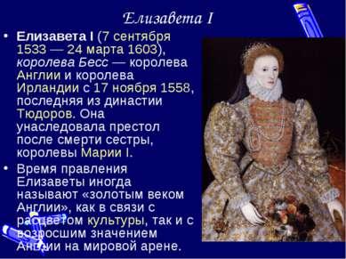 Елизавета I Елизавета I (7 сентября 1533— 24 марта 1603), королева Бесс— ко...