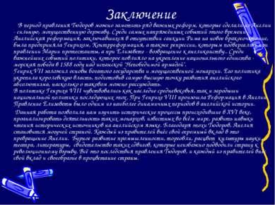 Заключение В период правления Тюдоров можно заметить ряд важных реформ, котор...