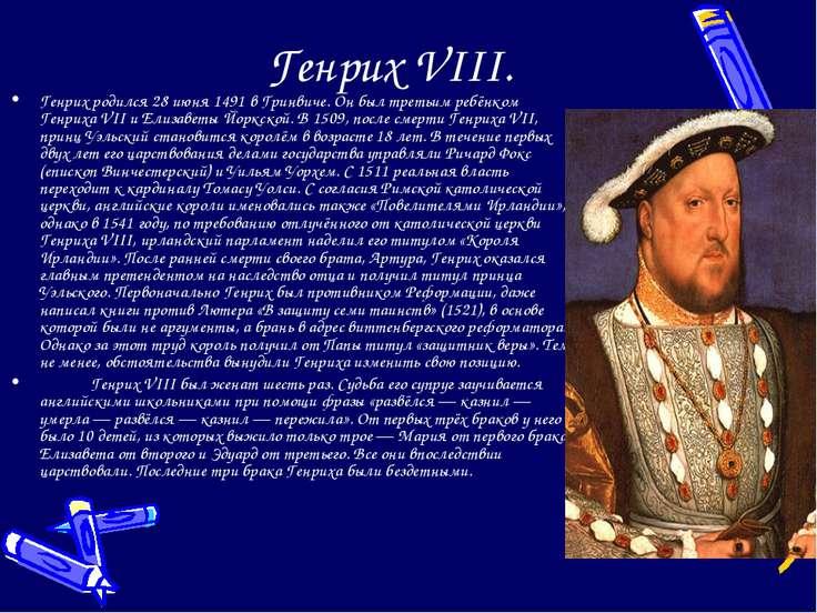 Генрих VIII. Генрих родился 28 июня 1491 в Гринвиче. Он был третьим ребёнком ...
