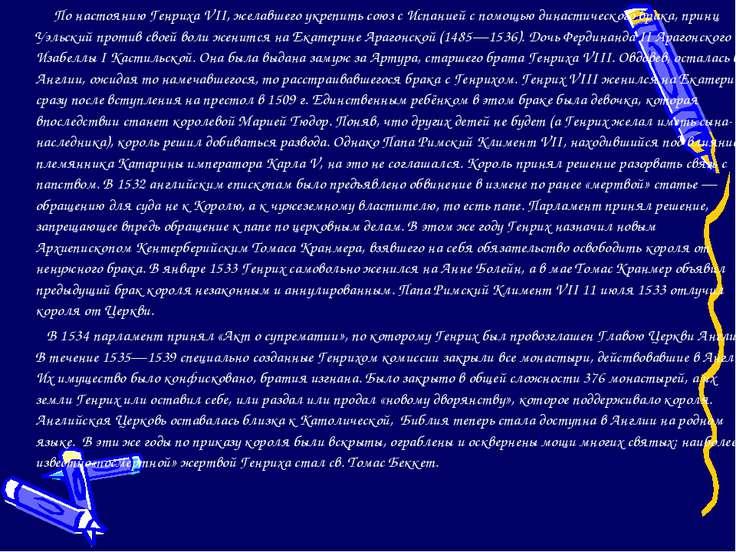 По настоянию Генриха VII, желавшего укрепить союз с Испанией с помощью династ...