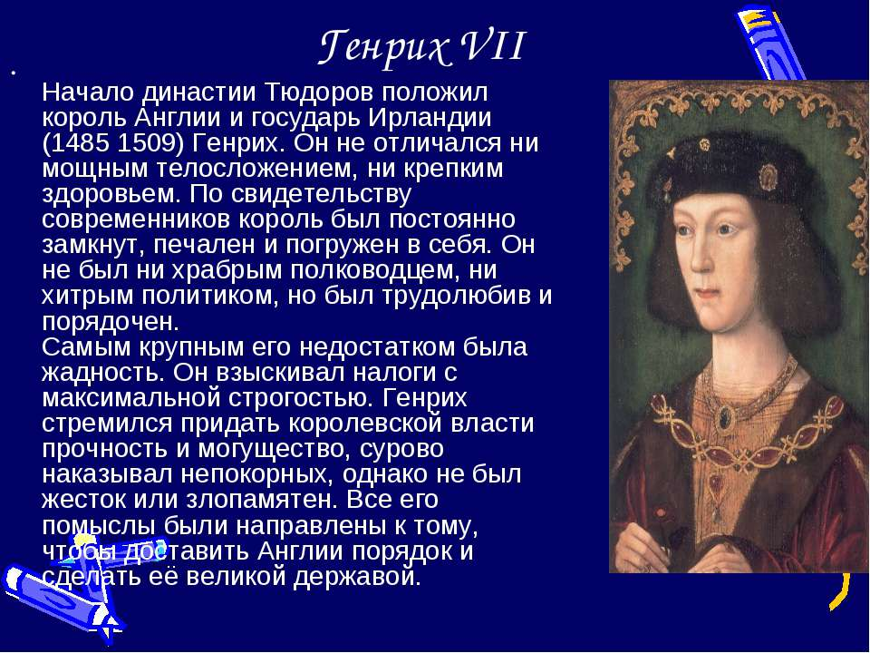 Генрих VII Начало династии Тюдоров положил король Англии и государь Ирландии ...