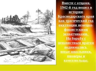 Вместе с отцами. 1942-й год вошел в историю Краснодарского края как трагическ...