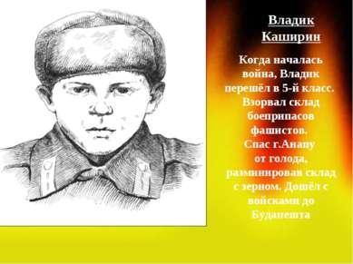 Когда началась война, Владик перешёл в 5-й класс. Взорвал склад боеприпасов ф...