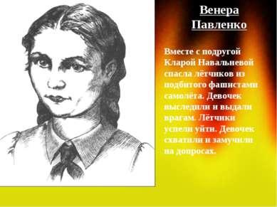 Венера Павленко Вместе с подругой Кларой Навальневой спасла лётчиков из подби...