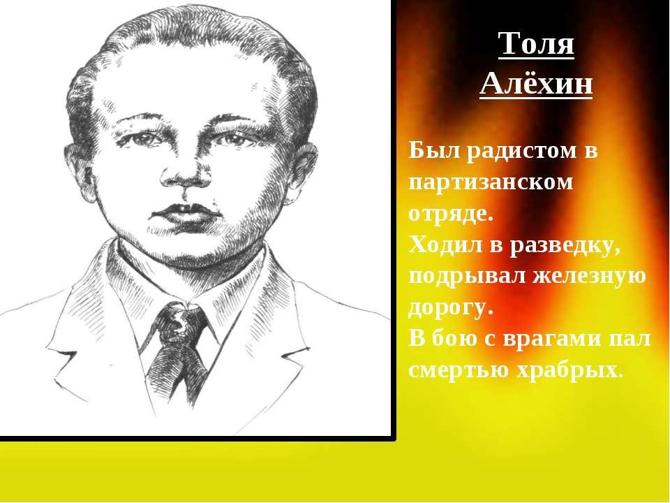Толя Алёхин Был радистом в партизанском отряде. Ходил в разведку, подрывал же...