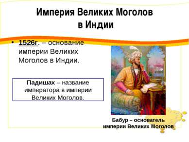 Империя Великих Моголов в Индии 1526г. – основание империи Великих Моголов в ...