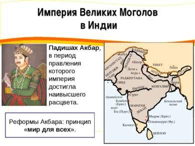 Империя Великих Моголов в Индии Падишах Акбар, в период правления которого им...