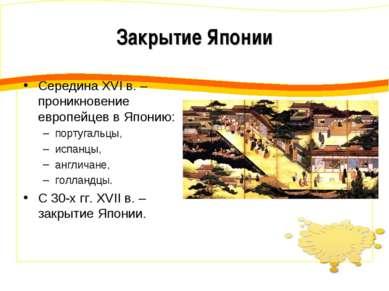 Закрытие Японии Середина XVI в. – проникновение европейцев в Японию: португал...
