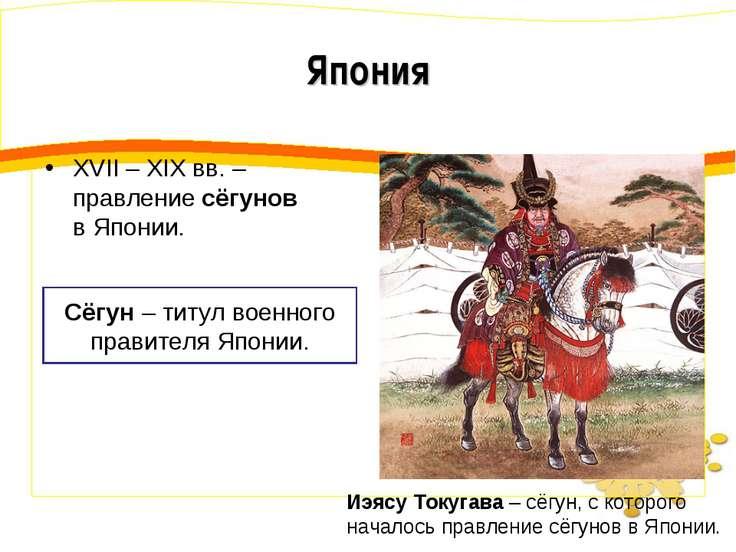 Япония XVII – XIX вв. – правление сёгунов в Японии. Сёгун – титул военного пр...