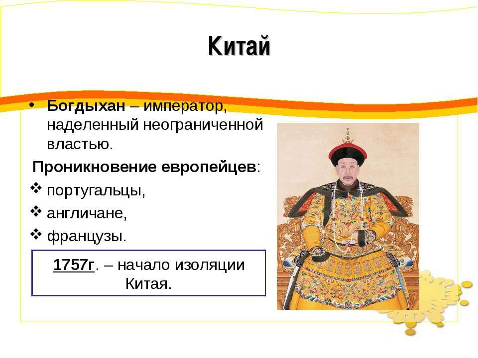 Китай Богдыхан – император, наделенный неограниченной властью. Проникновение ...