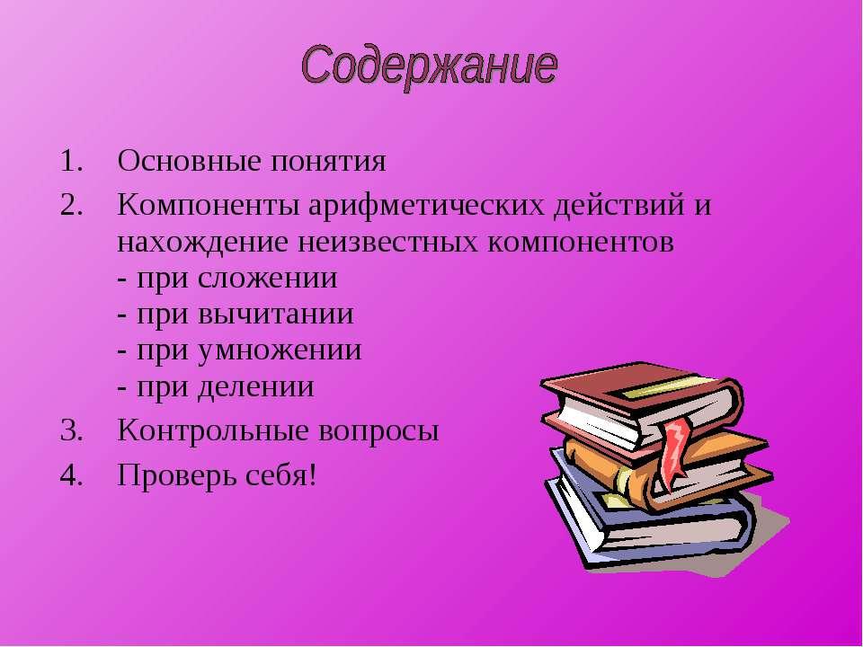 Основные понятия Компоненты арифметических действий и нахождение неизвестных ...