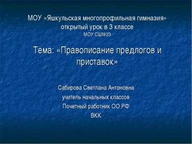 МОУ «Яшкульская многопрофильная гимназия» открытый урок в 3 классе МОУ СШ№23 ...