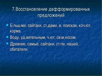 7.Восстановление дефформированных предложений Б.льш.ми, сайгаки, ст.дами, в, ...
