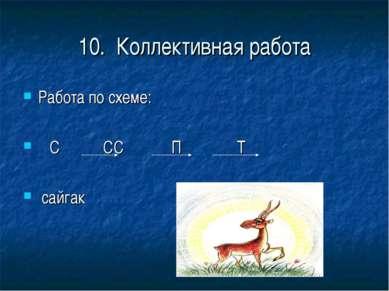 10. Коллективная работа Работа по схеме: С СС П Т сайгак