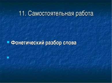 11. Самостоятельная работа Фонетический разбор слова