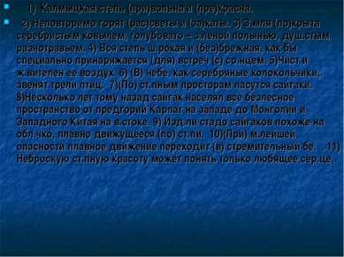 1) Калмыцкая степь (при)вольна и (пре)красна. 2) Неповторимо горят (рас)светы...