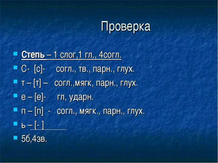 Проверка Степь – 1 слог,1 гл., 4согл. С- [с]- согл., тв., парн., глух. т – [т...