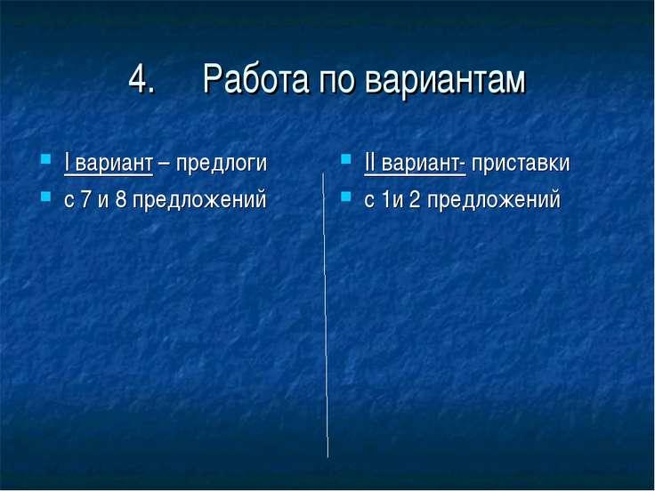 4. Работа по вариантам I вариант – предлоги с 7 и 8 предложений II вариант- п...