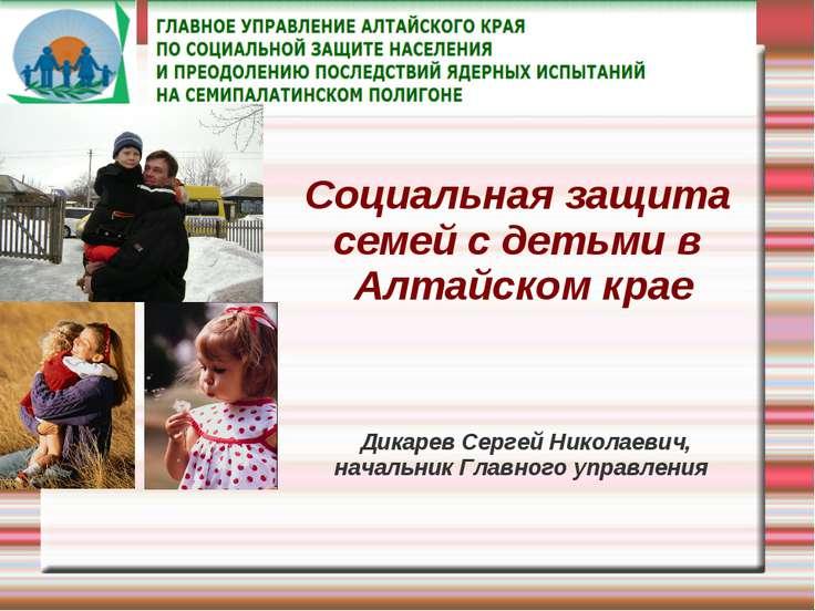 Социальная защита семей с детьми в Алтайском крае Дикарев Сергей Николаевич, ...