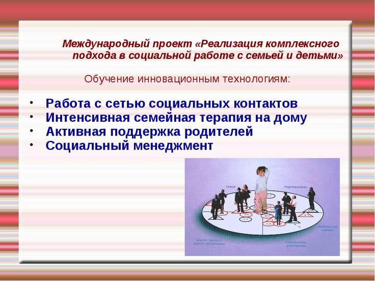 Международный проект «Реализация комплексного подхода в социальной работе с с...
