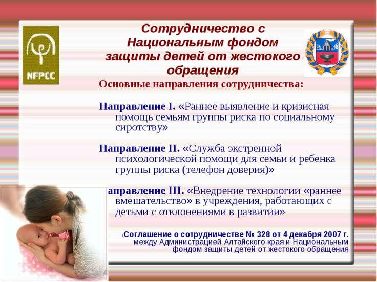 Сотрудничество с Национальным фондом защиты детей от жестокого обращения Осно...
