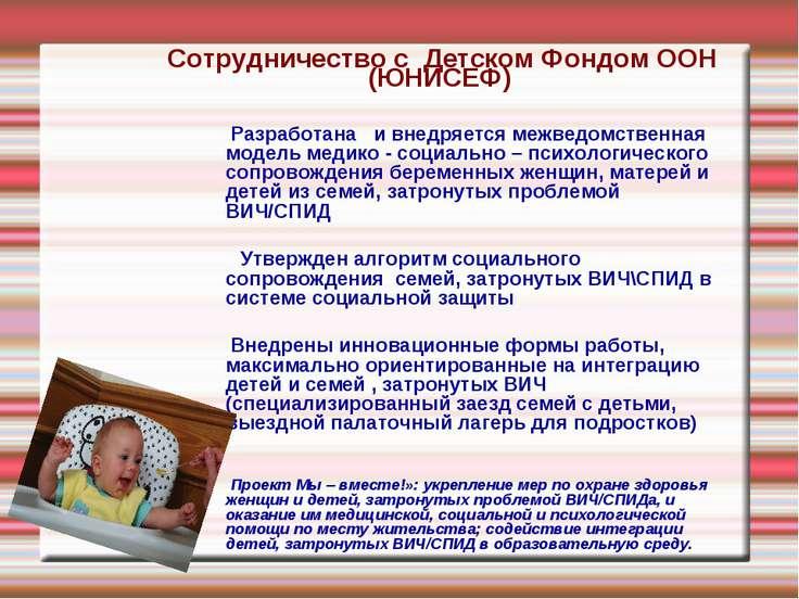 Сотрудничество с Детском Фондом ООН (ЮНИСЕФ) Разработана и внедряется межведо...