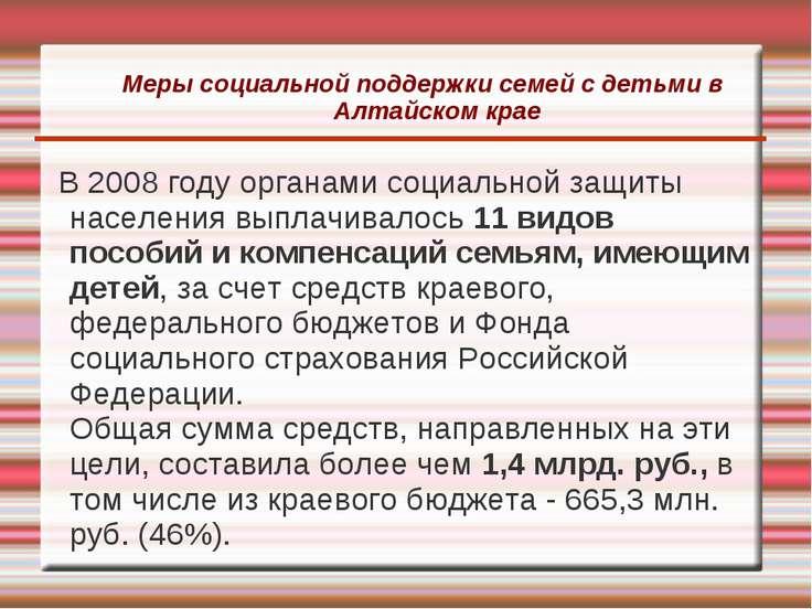 Меры социальной поддержки семей с детьми в Алтайском крае В 2008 году органам...