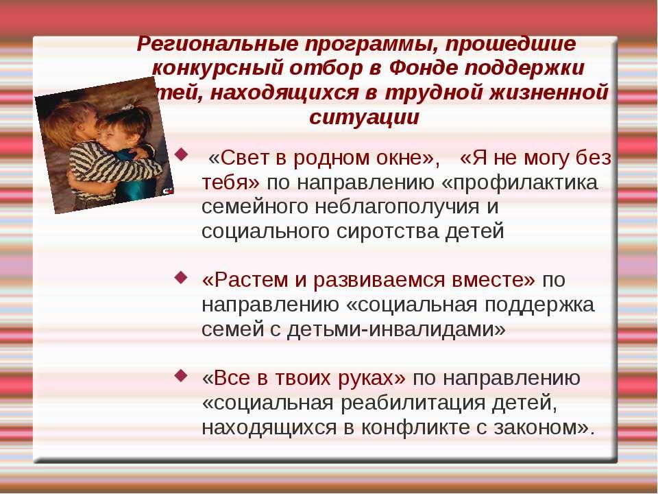 Региональные программы, прошедшие конкурсный отбор в Фонде поддержки детей, н...