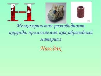 Мелкозернистая разновидность корунда, применяемая как абразивный материал Наждак