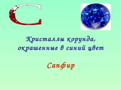 Кристаллы корунда, окрашенные в синий цвет Сапфир