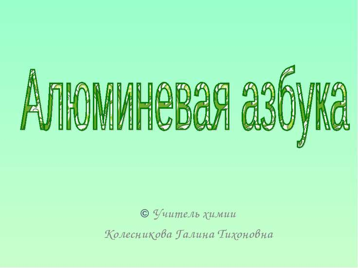 © Учитель химии Колесникова Галина Тихоновна
