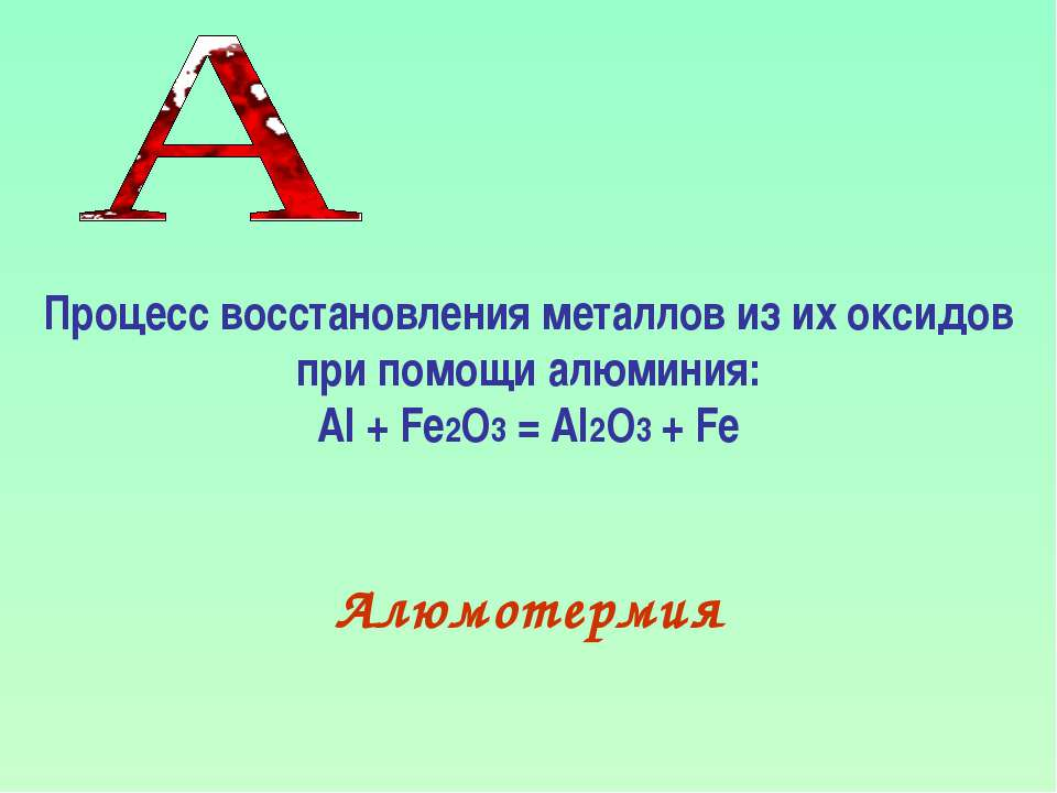 Процесс восстановления металлов из их оксидов при помощи алюминия: Al + Fe2O3...