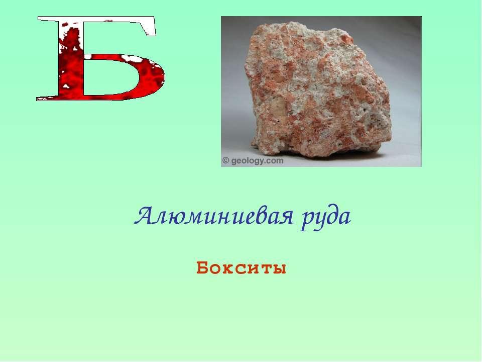 Алюминиевая руда Бокситы