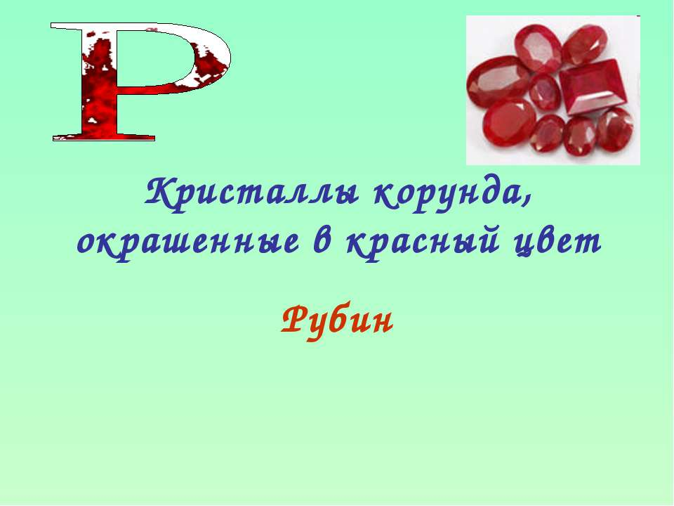 Кристаллы корунда, окрашенные в красный цвет Рубин