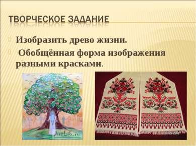 Изобразить древо жизни. Обобщённая форма изображения разными красками.
