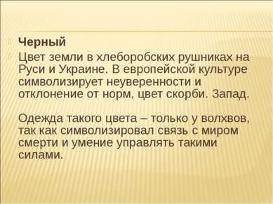 Черный Цвет земли в хлеборобских рушниках на Руси и Украине. В европейской ку...