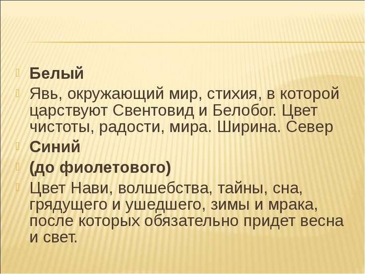 Белый Явь, окружающий мир, стихия, в которой царствуют Свентовид и Белобог. Ц...