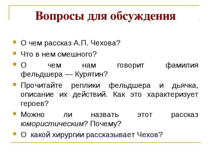 Вопросы для обсуждения О чем рассказ А.П. Чехова? Что в нем смешного? О чем н...
