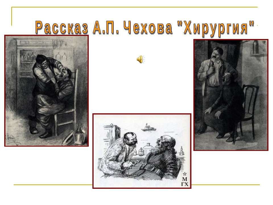 аккаунта хирургия чехова в отдельном издании фото для компьютерных колонок