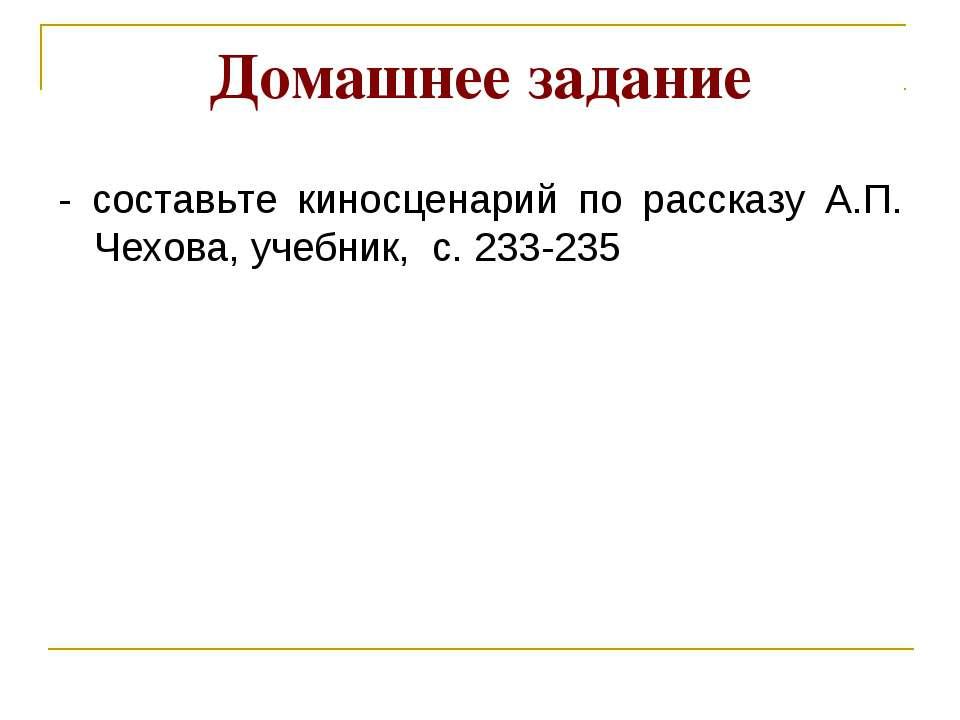 Домашнее задание - составьте киносценарий по рассказу А.П. Чехова, учебник, с...