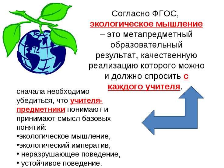 Согласно ФГОС, экологическое мышление – это метапредметный образовательный ре...
