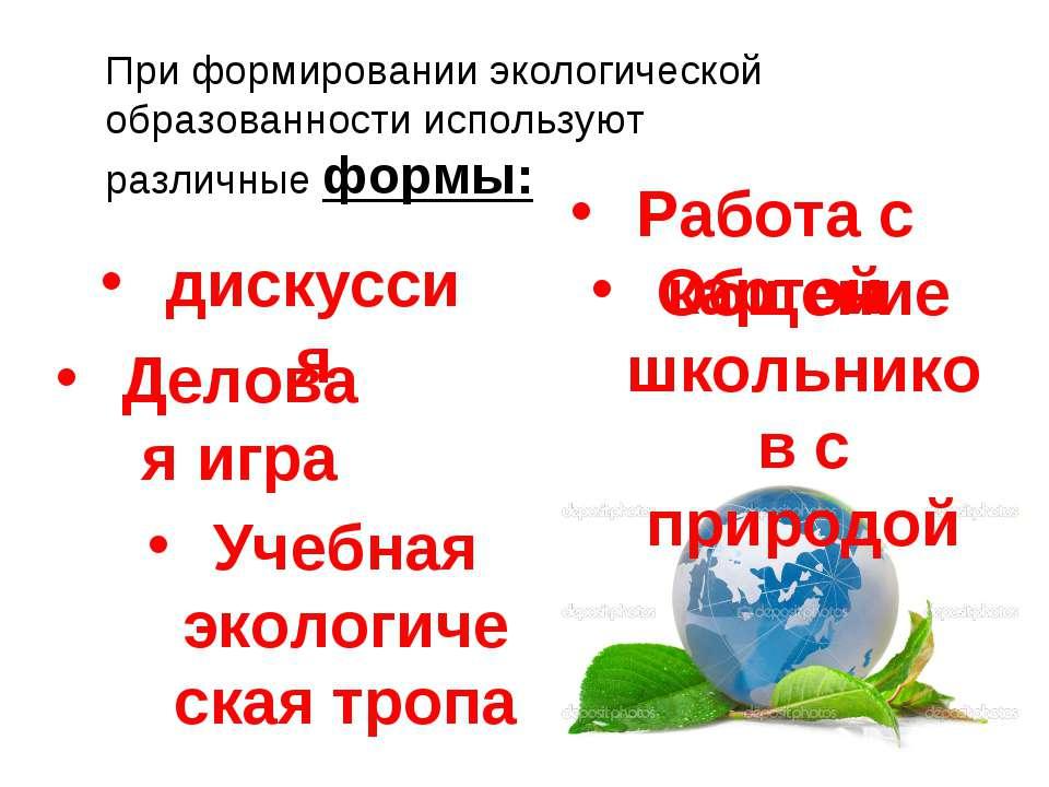 При формировании экологической образованности используют различные формы: дис...