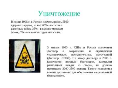 Уничтожение 3 января 1993 г. США и Россия заключили Договор о сокращении и ог...