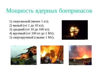 Мощность ядерных боеприпасов 1) сверхмалый (менее 1 кт); 2) малый (от 1 до 10...