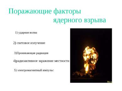 Поражающие факторы ядерного взрыва 1) ударная волна 2) световое излучение 4)р...