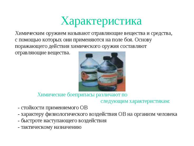 Характеристика Химическим оружием называют отравляющие вещества и средства, с...