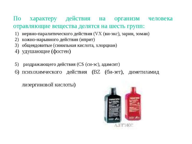 По характеру действия на организм человека отравляющие вещества делятся на ше...