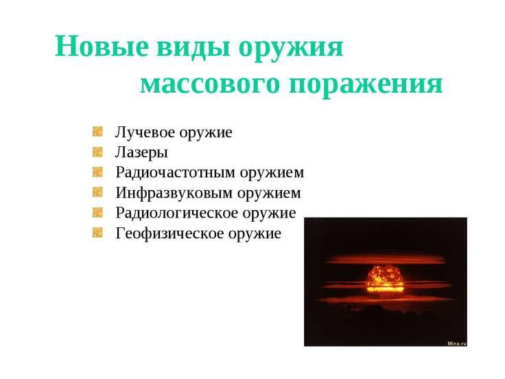 Новые виды оружия массового поражения Лучевое оружие Лазеры Радиочастотным ор...